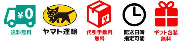 ヤマト運輸 送料無料 代引手数料無料 配送日時指定可能 ギフト包装無料