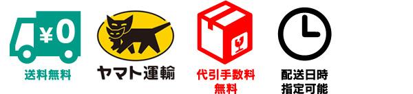 ヤマト運輸 送料無料 代引手数料無料 配送日時指定可能
