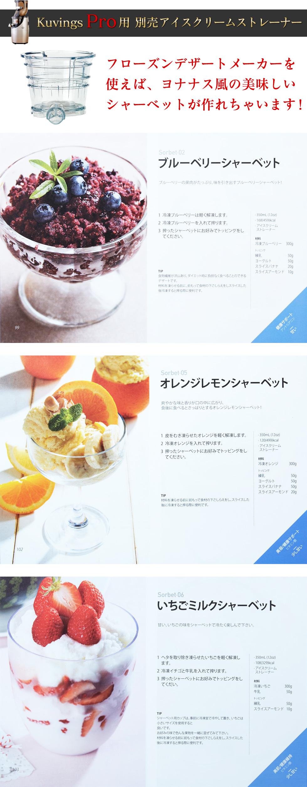 フローズンデザートメーカーを使えば、ヨナナス風の美味しいシャーベットが作れちゃいます!