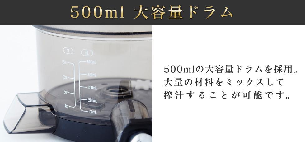 500ml 大容量ドラム