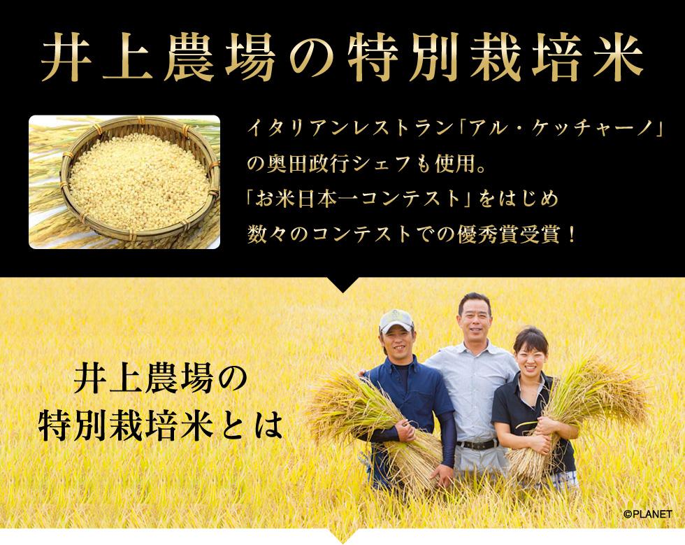 井上農場の特別栽培米 イタリアンレストラン「アル・ケッチャーノ」の奥田政行シェフも使用。「お米日本一コンテスト」をはじめ数々のコンテストでの優秀賞受賞!