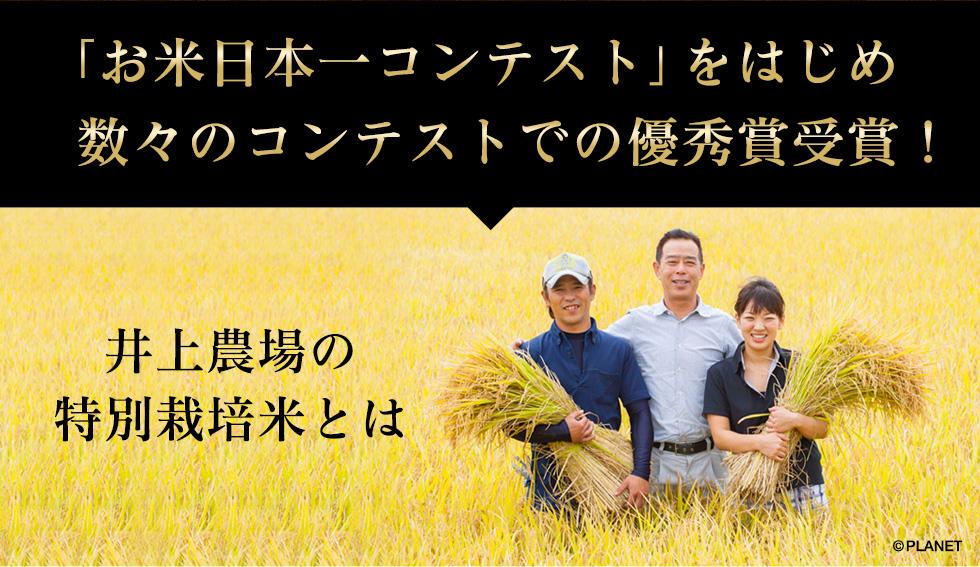 「お米日本一コンテスト」をはじめ数々のコンテストでの優秀賞受賞!
