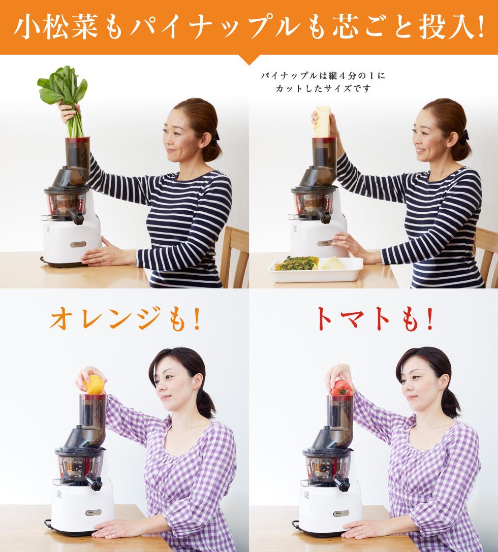 小松菜もパイナップルも芯ごと投入!