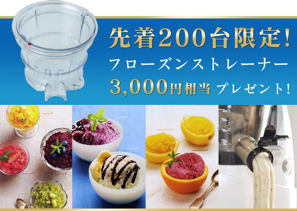 先着200台限定! フローズンストレーナー3,000円相当プレゼント!