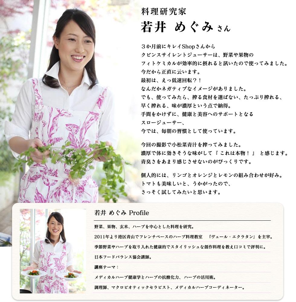 料理研究家 若井めぐみさん
