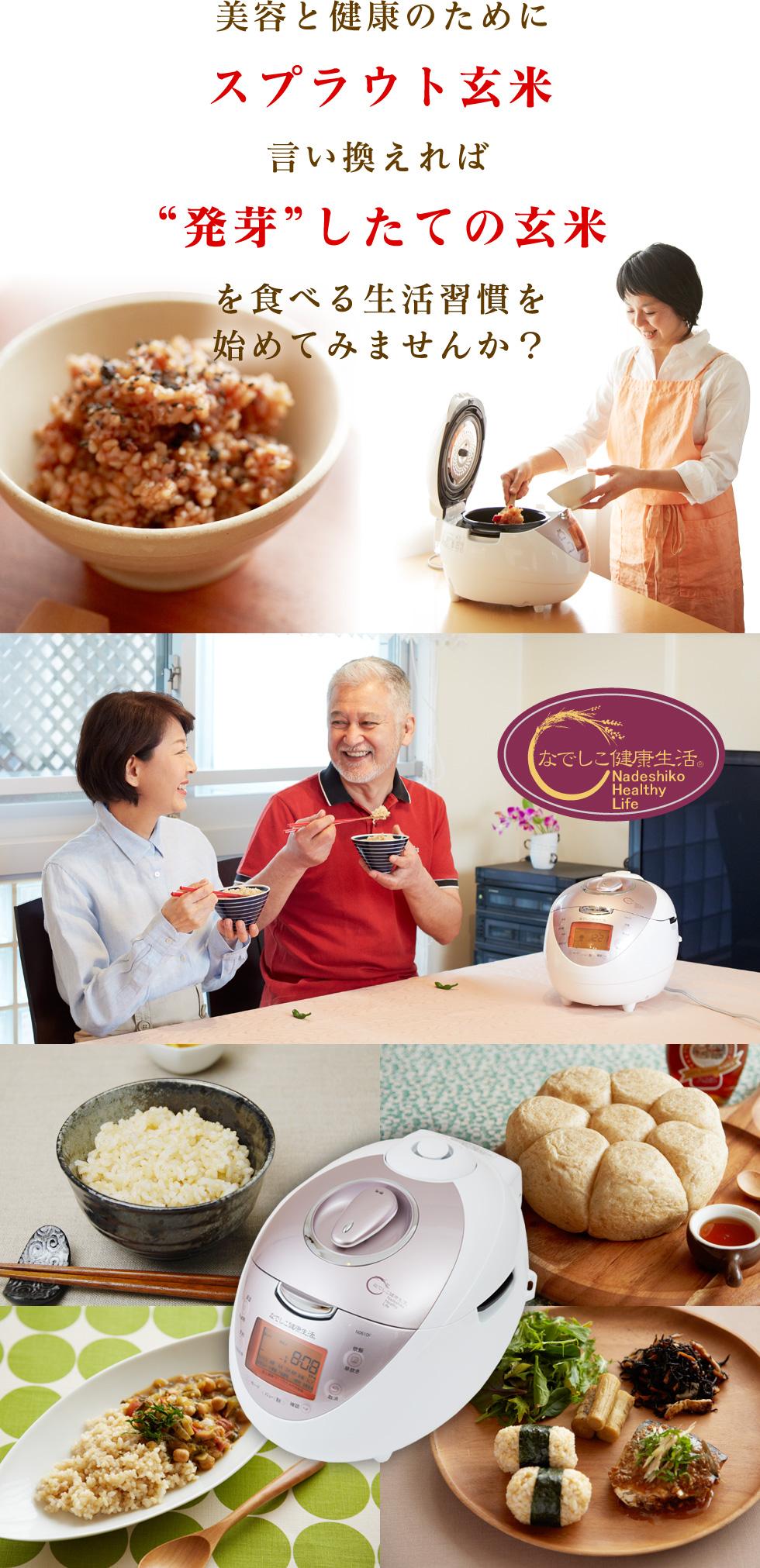 """美容と健康のために、スプラウト玄米、言い換えれば『 """"発芽""""したての玄米 』を食べる生活習慣を始めてみませんか?"""