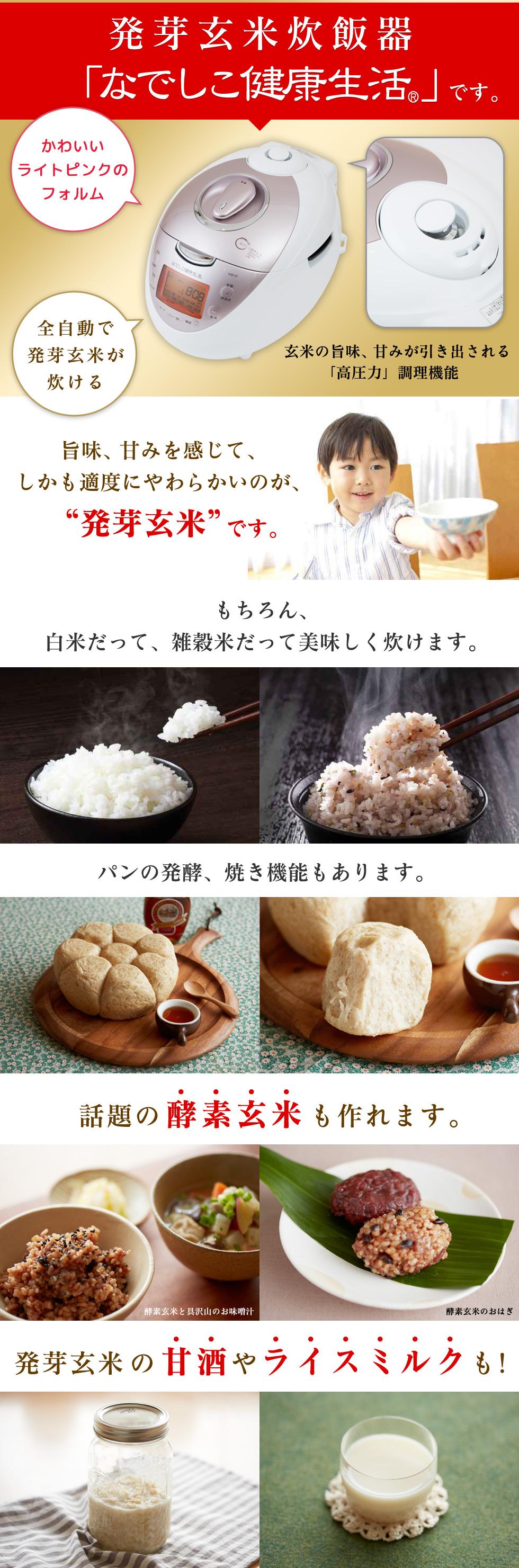 発芽玄米炊飯器『なでしこ健康生活』です。