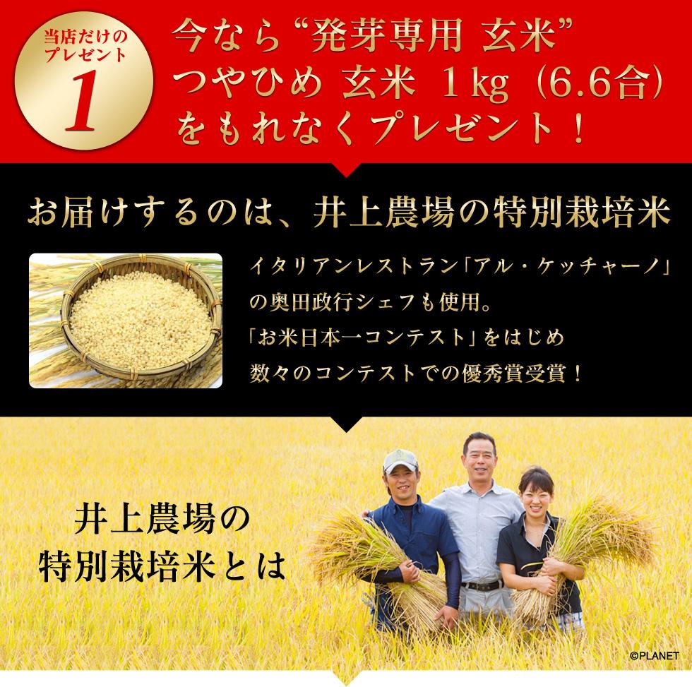 """今なら""""発芽専用 玄米""""をもれなくプレゼント!お届けするのは、井上農場の特別栽培米。イタリアンレストラン「アル・ケッチャーノ」の奥田政行シェフも使用。「お米日本一コンテスト」をはじめ数々のコンテストでの優秀賞受賞!"""