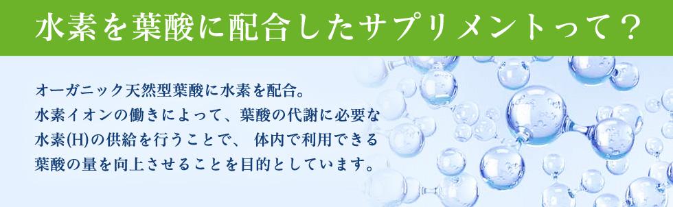 水素を葉酸に配合したサプリメントって?