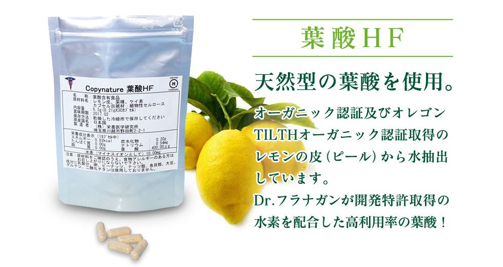 オーガニック認証及びオレゴンTILTHオーガニック認証取得のレモンの皮(ピール)から水抽出しています。Dr.フラナガンが開発特許取得の水素を配合した高利用率の葉酸!