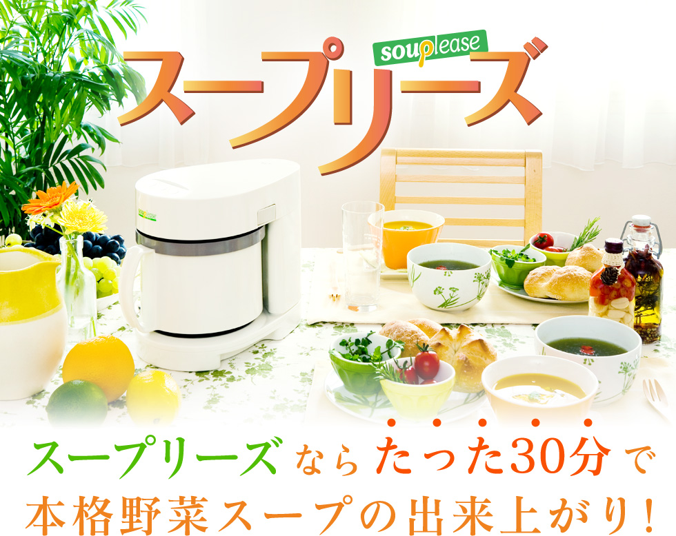 スープリーズなら、たった30分で本格野菜スープの出来上がり!
