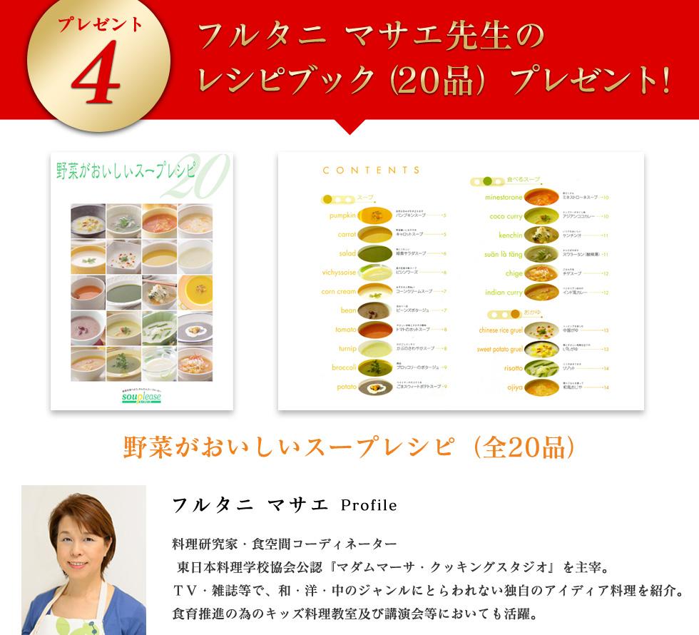 フルタニ マサエ先生のレシピブック(20品)プレゼント!
