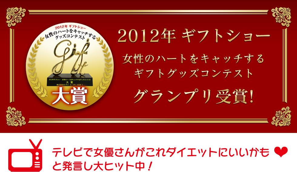 2012年 ギフトショー 女性のハートをキャッチするギフトグッズコンテスト グランプリ受賞!