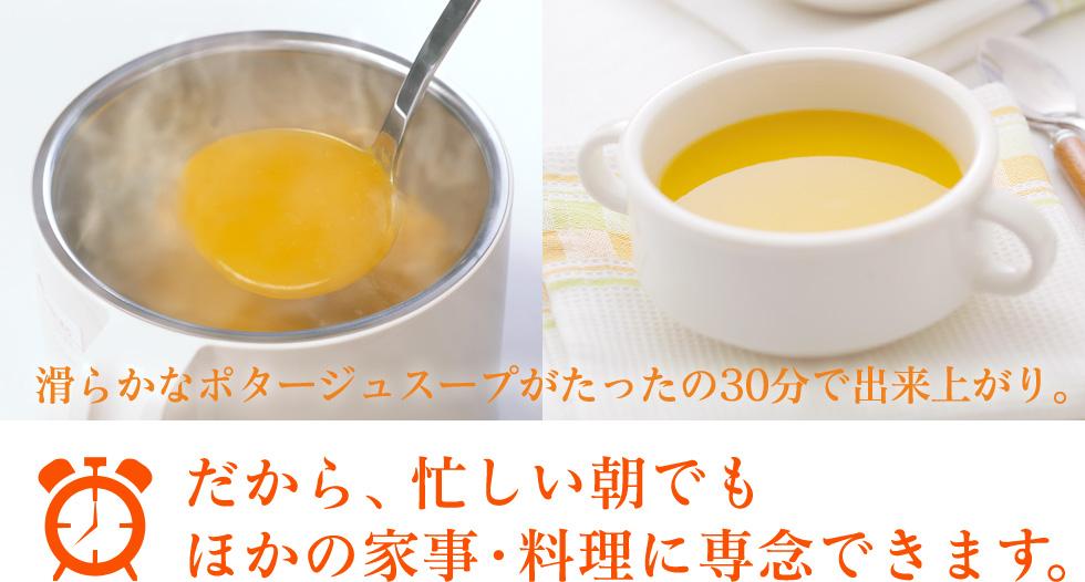 滑らかなポタージュスープがたったの30分で出来上がり。